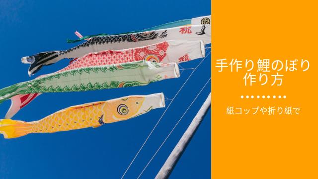 手作りの鯉のぼり 作り方を動画で!紙コップや折り紙で簡単に子供と