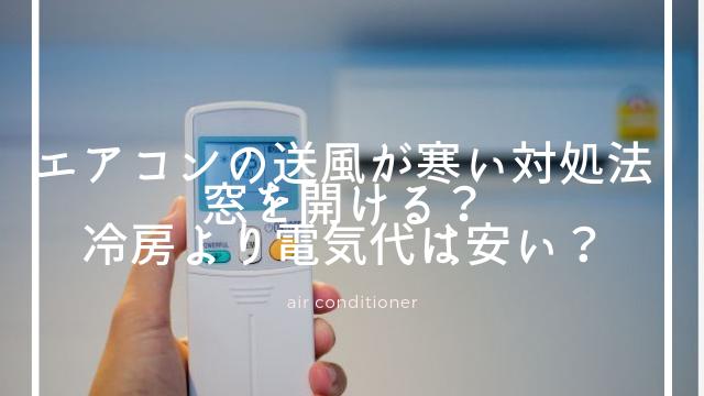 エアコンの送風が寒い対処法 窓を開ける?冷房より電気代は安い?