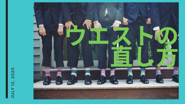 ズボンのウエストの詰め方 簡単な縮め方やスーツは?100均グッズでできる!