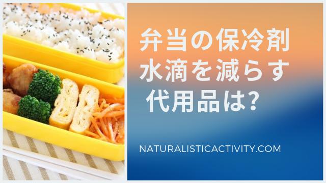 弁当の保冷剤 水滴を減らす代わりは?効果と持続時間を検証!