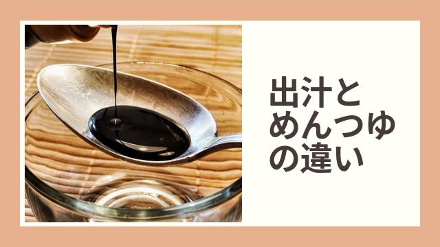 出汁とめんつゆの違いや種類 使い分けで味が変わる?