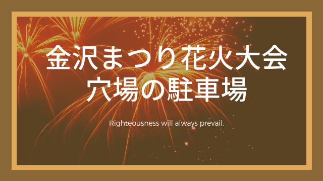 金沢まつり花火大会2019 野島公園や金沢動物園の駐車場の混雑状況!