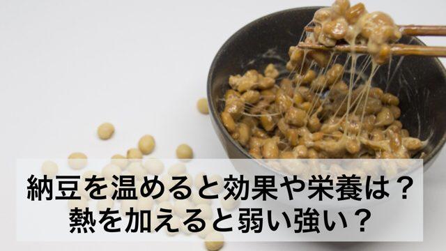 納豆を温めると効果や栄養は?熱を加えると弱い強い?