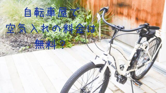 自転車屋で空気入れてもらう?料金は無料でサービス?