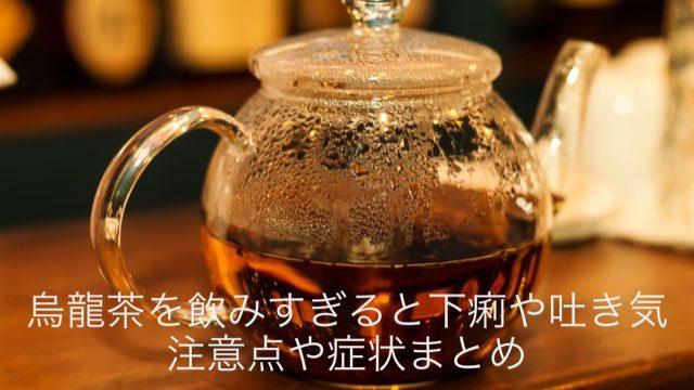 烏龍茶を飲みすぎると下痢や吐き気 注意点や症状まとめ
