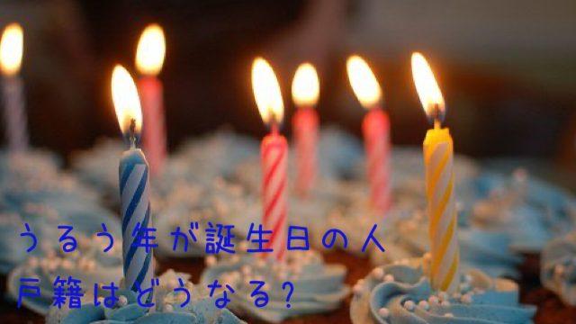 うるう年が誕生日の人 戸籍はどうなる?お祝いはいつ?