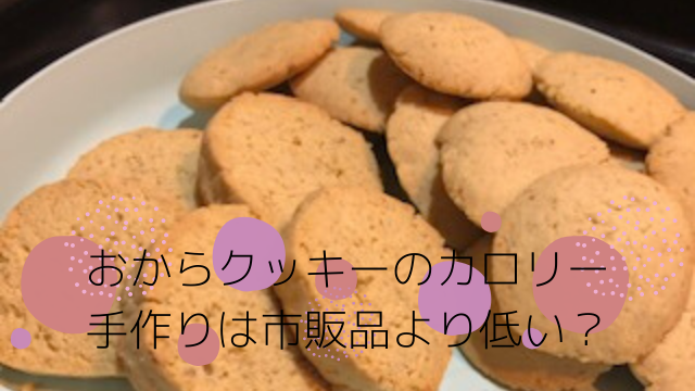 おからクッキーのカロリー手作りは市販品より低い?