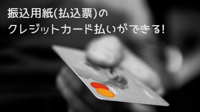 振込用紙(払込票)のクレジットカード払いの方法は簡単!