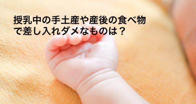 授乳中の手土産や産後の食べ物で差し入れダメなものは?